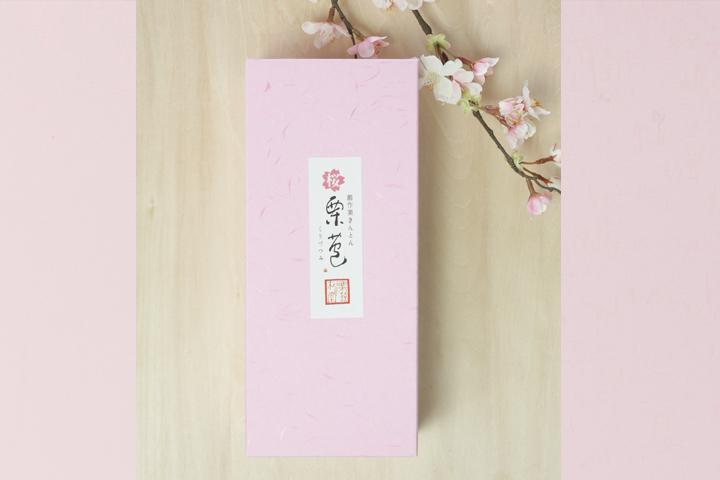 栗苞 桜 (くりづつみ さくら)